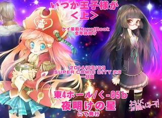 20140305_kokuchi02.jpg