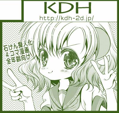 KDH_20131014.jpg
