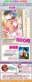 c94_oshinagaki02.png