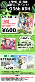 oshinagaki_0802.png